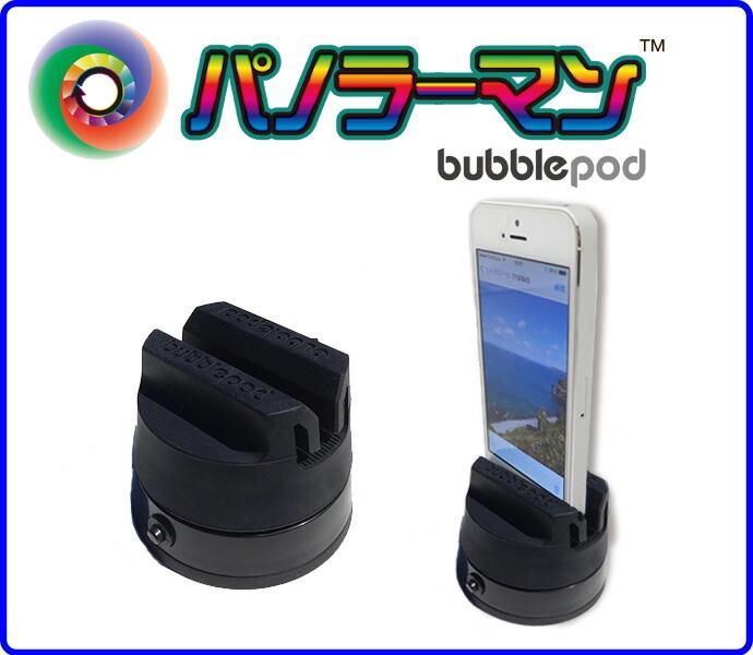 【パノラーマン】bubblepod