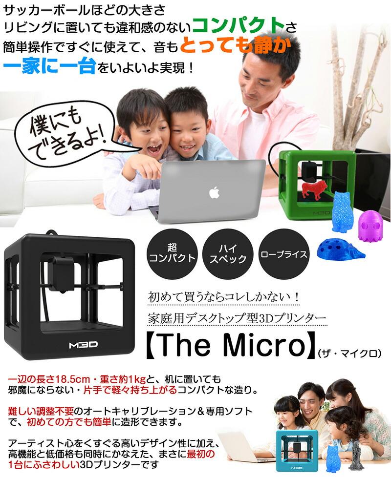 世界最小・ハイスペック・低価格の3DプリンターThe Micro ザ・マイクロ