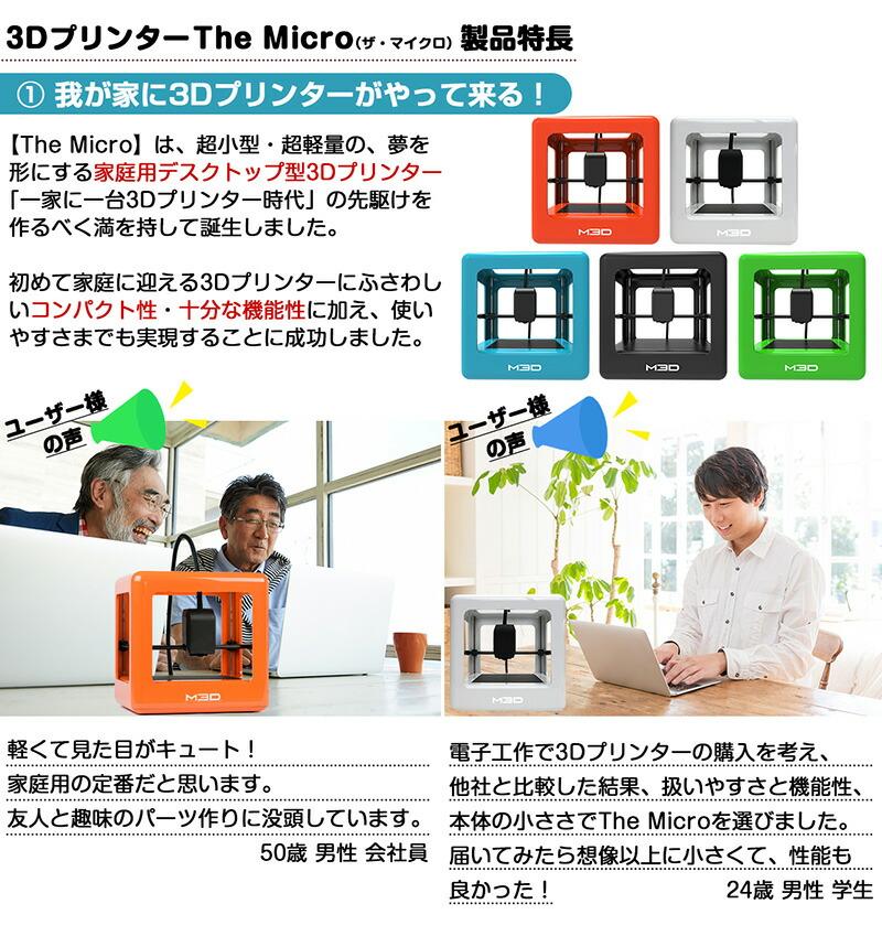 M3D社製の卓上型の3DプリンターThe Microの5大特長