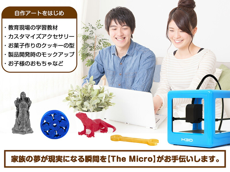 自作アートから、業務用、モック、パーツなどあなたの夢をかなえる3Dプリンター