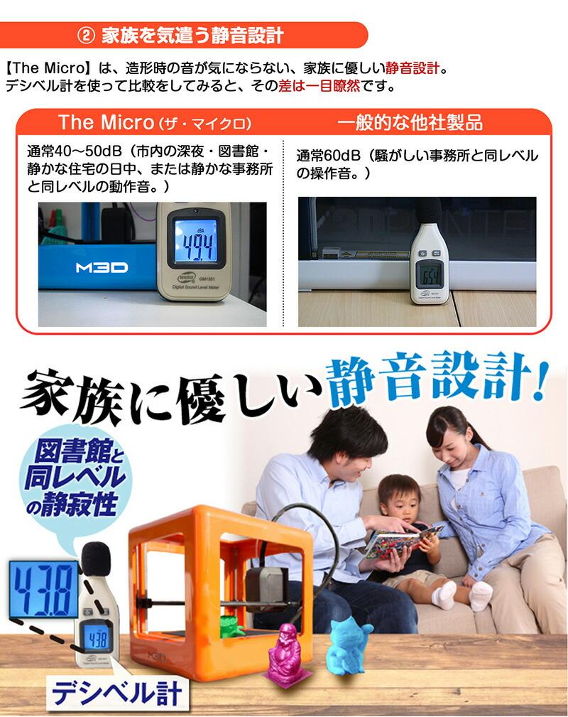 家庭用だから静音設計にこだわった3Dプリンター