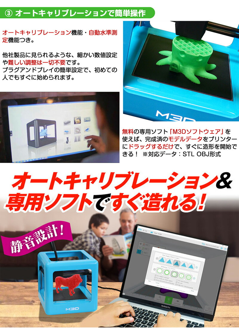 無料の専用ソフトで誰でも簡単に、すぐに造形が可能!
