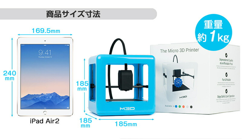 3Dプリンター The Microの商品サイズ寸法