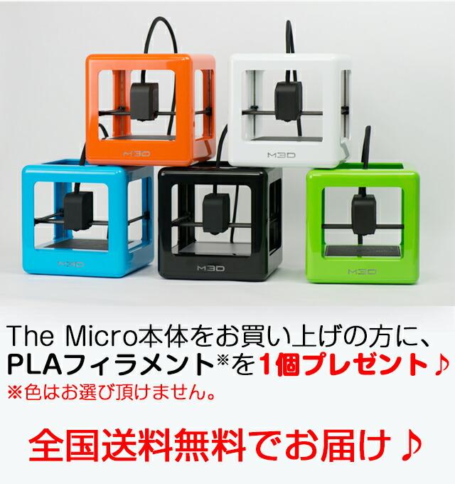 3DプリンターThe Microの予約注文受付中