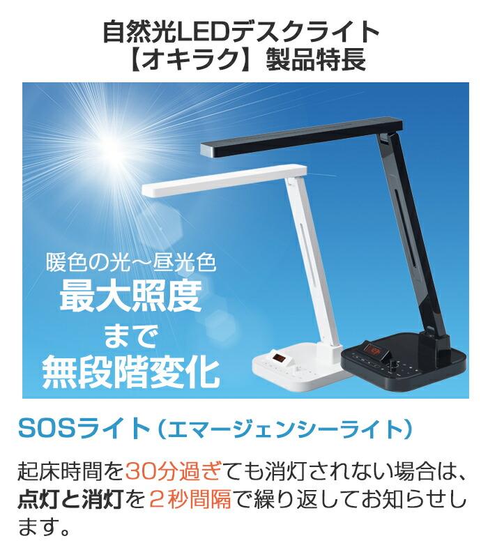 自然光LEDデスクライト オキラクの製品特長