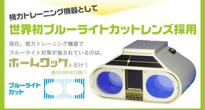 世界初ブルーライト対策レンズ採用