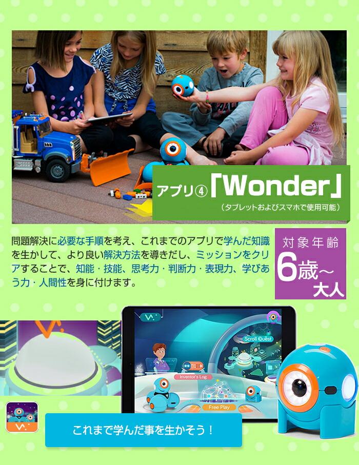 ダッシュくん専用アプリWonder