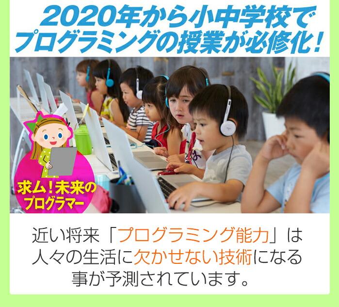 2020年から小中学校でプログラムの授業が必修化!