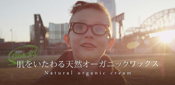 肌をいたわる天然オーガニッククリーム