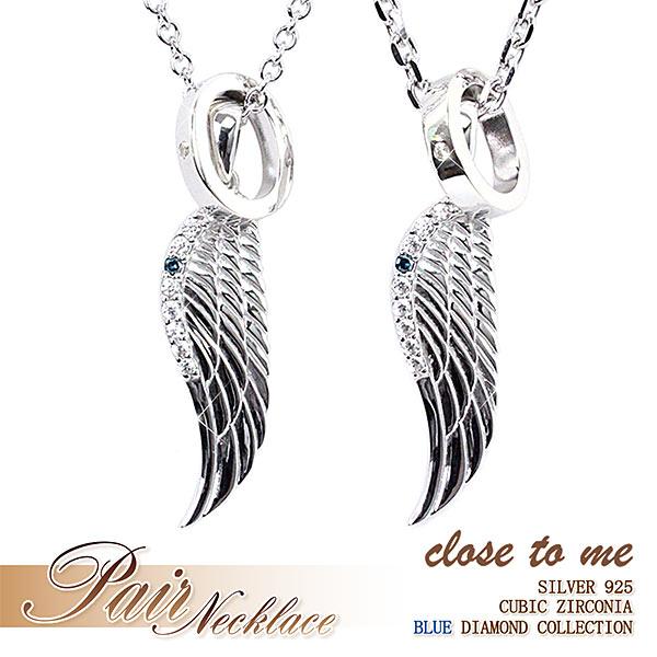 【希望者のみラッピング無料】ペアネックレス ブルーダイヤモンド シルバー925 天使の翼
