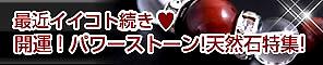 開運!!大人気のパワーストーン!天然石!!