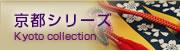京都シリーズ