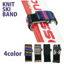 Skyband skis using BLP knit KNIT SKI BAND to carry the best! 2 Months 1 set