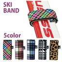 It is most suitable for the carrying around of the ski band skis using the blp SKI BAND wet suit material! Two ski bands one set