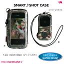 And SMART SHOT CASE smart-shot case iPhone S size color: mash como