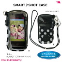 And SMART SHOT CASE smart-shot case iPhone S size color: black dots