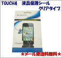 ◆ IPod TOUCH4 (4 세대)/아이 포드 터치 ◆ 전용 액정 보호 씰 일반 청소기 시트 (035-1)