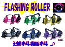 FLASHING ROLLER Flash roller roller shoes