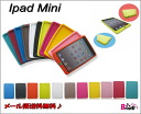 ●iPad mini case / silicon case / cover eye pat mini 1830