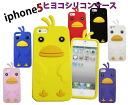 iPhone5/iPhone5S 카바히요코시리콘케이스 노란 병아리 2514
