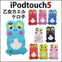 ◆ IPod touch5 케이스/5 세대 전용 실리콘 케이스/아이 포드 터치 ◆ 실리콘 케이스 소녀 개구리 킬로 자식 (개구리/개구리) 각 색 (5070) case/케-스