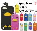 ◆ IPod touch 5 케이스/5 세대 전용 실리콘 케이스/아이 포드 터치 ◆ 노란 병아리 (병아리) 각 색 (5054) case/케-스