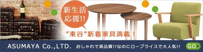 新生活応援!東谷新着家具満載!おしゃれで高品質なのにロープライス!