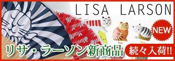 LISA LARSON�ꥵ���顼���ʤ�¨Ǽ��ǽ�Ǥ�