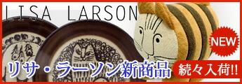 LISA LARSONリサ・ラーソン今なら即納可能です