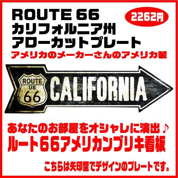 ルート66★カリフォルニア州・レトロ調・アローカット(矢印型)★アメリカンブリキ看板