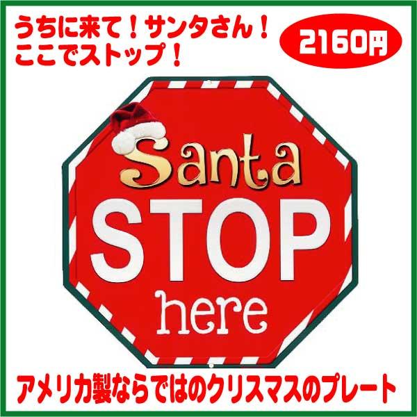 サンタさんうちに来て!!★クリスマス系・SantaSTOPhere・サンタクロース★アメリカンブリキ看板