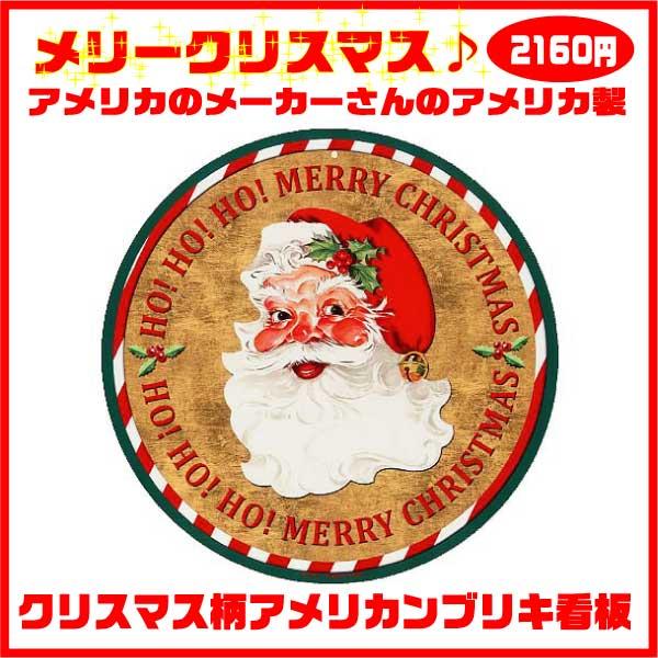 サンタクロース★クリスマス系・ラウンド(円形)★アメリカンブリキ看板