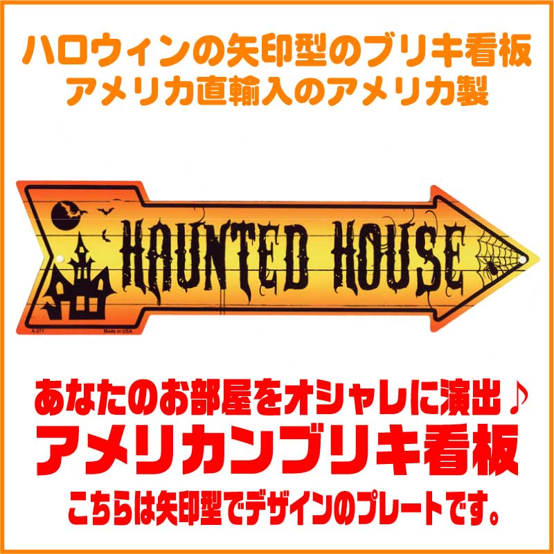 �ϥ?�����ۡ���ƥåɥϥ���(HAUNTED HOUSE)�����?���åȡ�������ˡ��ꥫ��֥ꥭ����