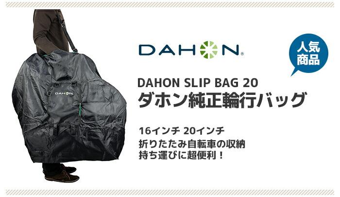 ダホン純正輪行バッグ折りたたみ自転車専用