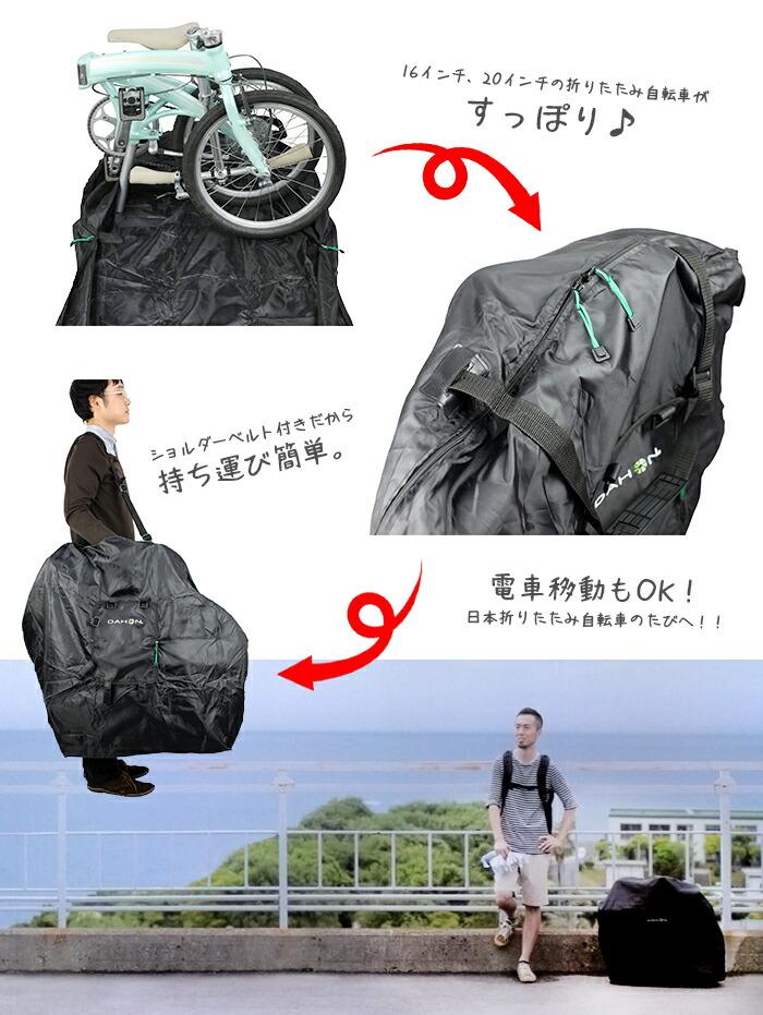 ダホン純正輪行バッグの魅力