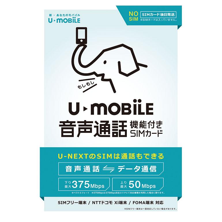 プリペイドSIMカードU-mobile ドコモ docomo simフリー