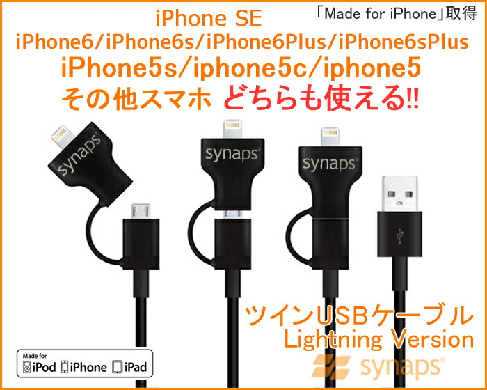 synaps,���ʥץ�,¨Ǽ,������,USB�����֥�,Made for iPhone,iPod,iPad����,iphone5c,iphone5s,dock���ͥ���,microusb,�̿�,Ʊ��,����,JC-5678,�٥��ȥ��ݡ���,