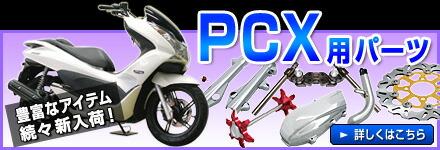 PCXパーツ/