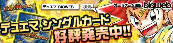 Bigweb デュエル・マスターズ シングルカード好評発売中!!