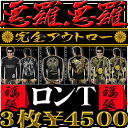 Ron T3 枚 set of lucky bag ◆ bad Luo bad Luo line! ■ホストメンエグメンナク yakuza yakuza bit bad bad Yankee hooligan EXILE/Souljapan/ Seoul Japan / clothes / deep-discount fs3gm of older brother of I me line line