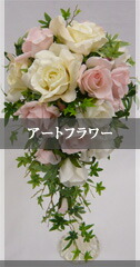 アートフラワー・造花ブーケ