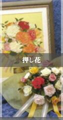 押し花・プレスブーケ