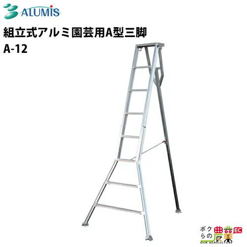 アルミス組立式アルミ園芸三脚12尺A-12アルミ製脚立軽量女性にもおすすめ
