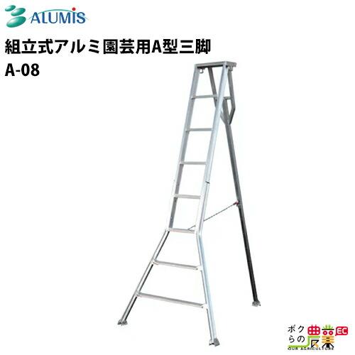 アルミス組立式アルミ園芸三脚8尺A-8アルミ製脚立軽量女性にもおすすめ