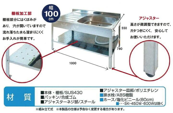 キッチン100幅 SK-1000 | ボクらの ...
