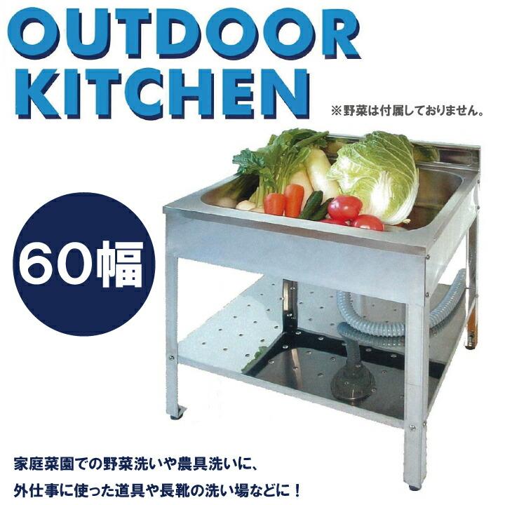 キッチン 60幅 SK-0600 | ボクらの ...