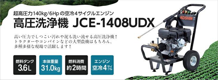 JCE-1408UDX