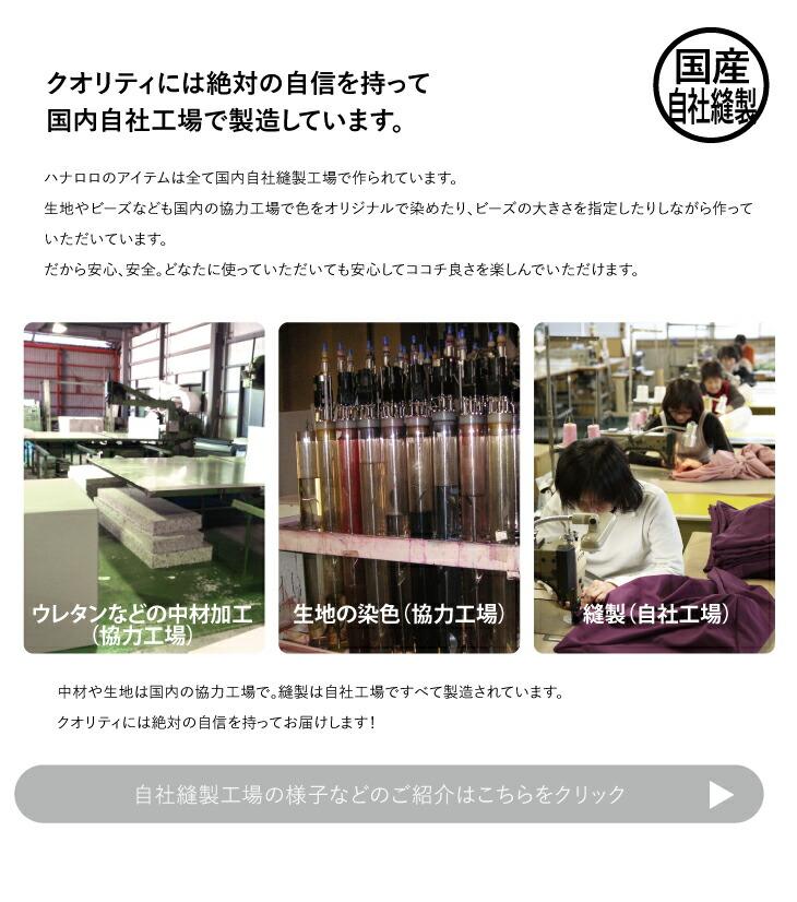 自社縫製工場の様子などのご紹介はこちらをクリック