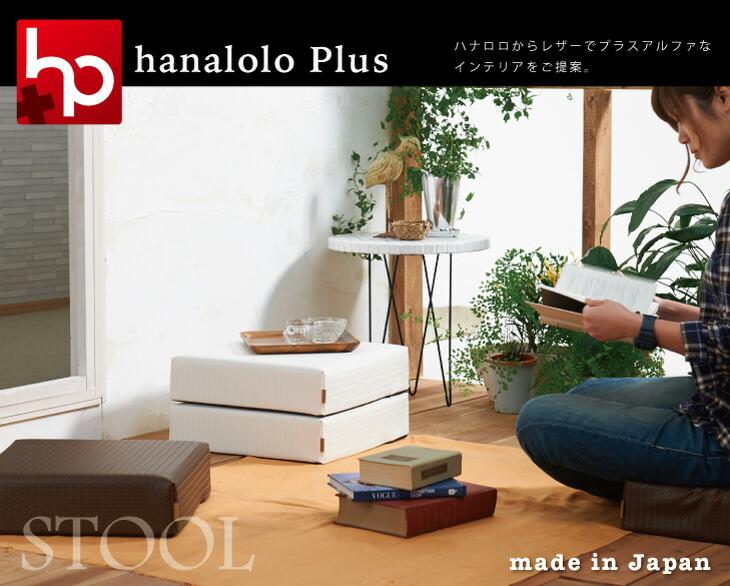 hanalolo Plus ハナロロからレザーでプラスアルファなインテリアをご提案