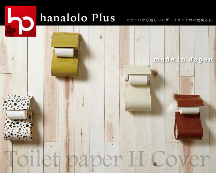hanalolo Plus �ϥʥ�?��쥶���ǥץ饹����ե��ʥ���ƥꥢ�����